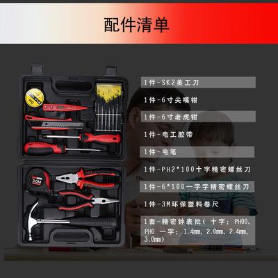 家用工具箱套装 电工木工维修五金手动工具组套15件套