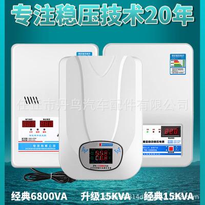 空调调压稳15kw交流稳压电源单相220v家用全自动大功率稳压器
