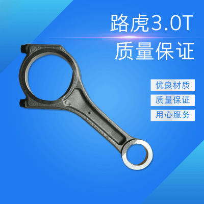 3.0T 连杆 汽车连杆 连杆厂家 汽车配件.量大从优 质量保证