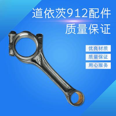 912连杆 汽车优德88娱乐官网 汽车零部件汽车优德88娱乐官网生产