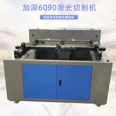 6090加深激光切割机 电脑 印刷 家具 钣金加工 医疗器械 切割