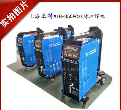 上海正特MIG-350双脉冲多功能焊机 IGBT数字化脉冲气体保护焊机