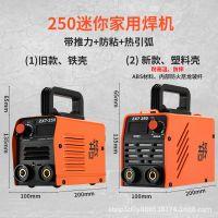 电焊机220V家用小型250直流单电压全自动手提式全铜迷你手工焊机