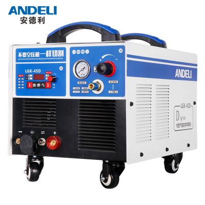 安德利LGK-40/60/80/100工业级220V内置气泵等离子切割机电焊两用