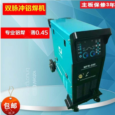 双脉冲铝焊机 逆变多功能铝焊机厂家直销气体保护铝焊机 批发零售