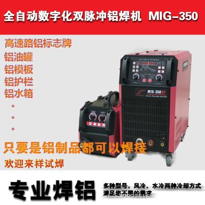 双脉冲铝合金二氧化碳气保焊机 双脉冲脉冲铝焊机 低飞溅气保焊机