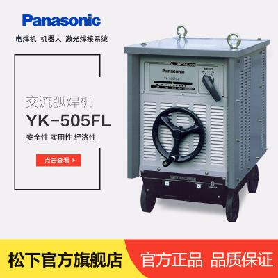 松下电焊机丨松下交流弧焊机505FL4
