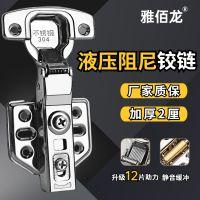 厂家直销 304不锈钢铰链 橱柜家具加厚弹簧阻尼液压铰链合页 批发