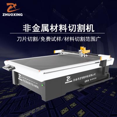 亚克力广告材料切割机 pp背胶pet膜割样机数控平板反射膜打样机
