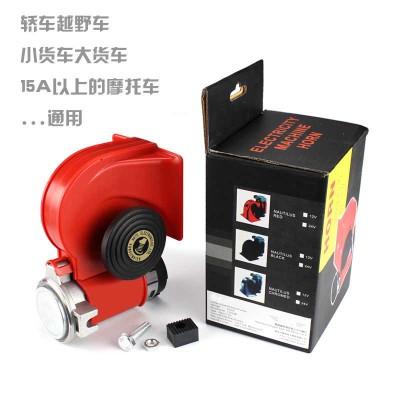 超响高音汽笛蜗牛气喇叭一体式改装车电动车电瓶车用喇叭