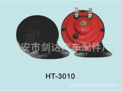 汽车喇叭 12v蜗牛喇叭 高低双音汽车喇叭 改装喇叭12v摩托车喇叭