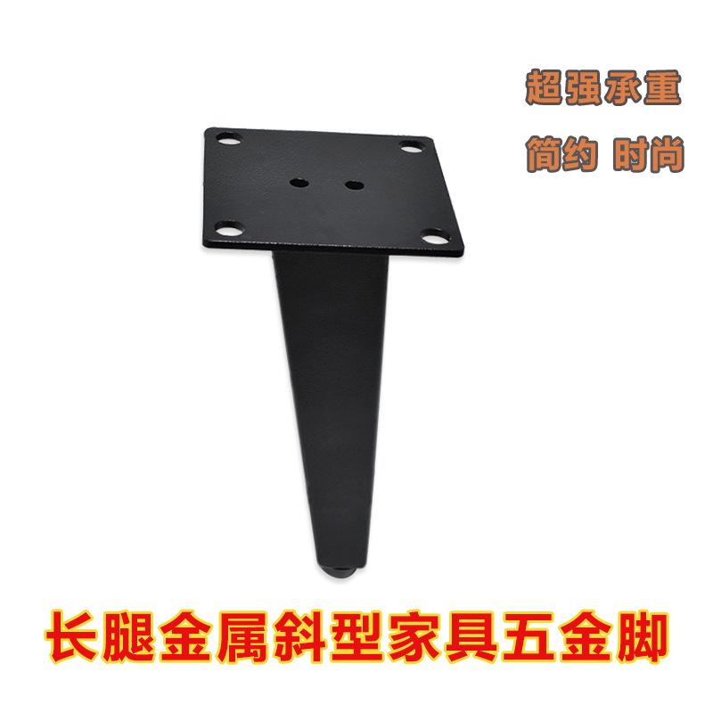 新款家具五金长腿金属斜型沙发脚 斜型金属脚软床专用 厂家直销