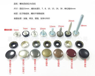 15mm四合扣 篷布螺钉大白扣 盒装20套配工具201 铜钮扣不锈钢螺丝