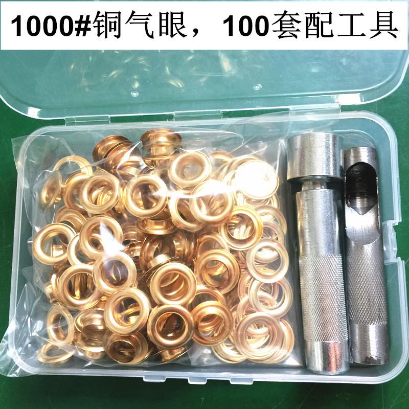 跨境 盒装100套金色铜气眼配安装工具 内径12mm可定制 1000#铆钉