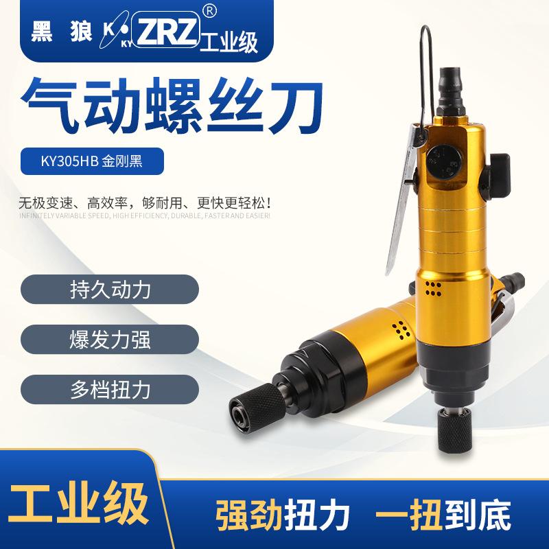 无级变速 KY305HB 气批 气钻 气动工具 气动螺丝刀 厂家直销