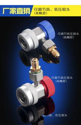 R134A快接空调加雪种转换接头 汽车加氟可调快速接头汽车加液头