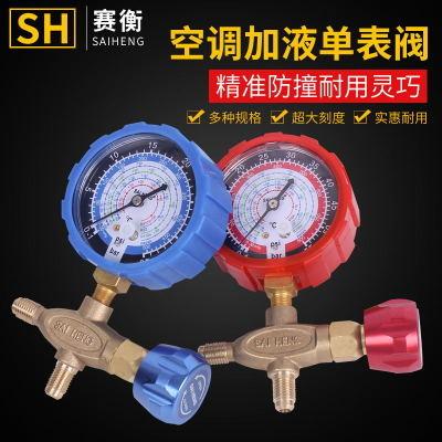 r134a汽车空调加氟表410 22CT466冷媒表雪种压力表单表阀门