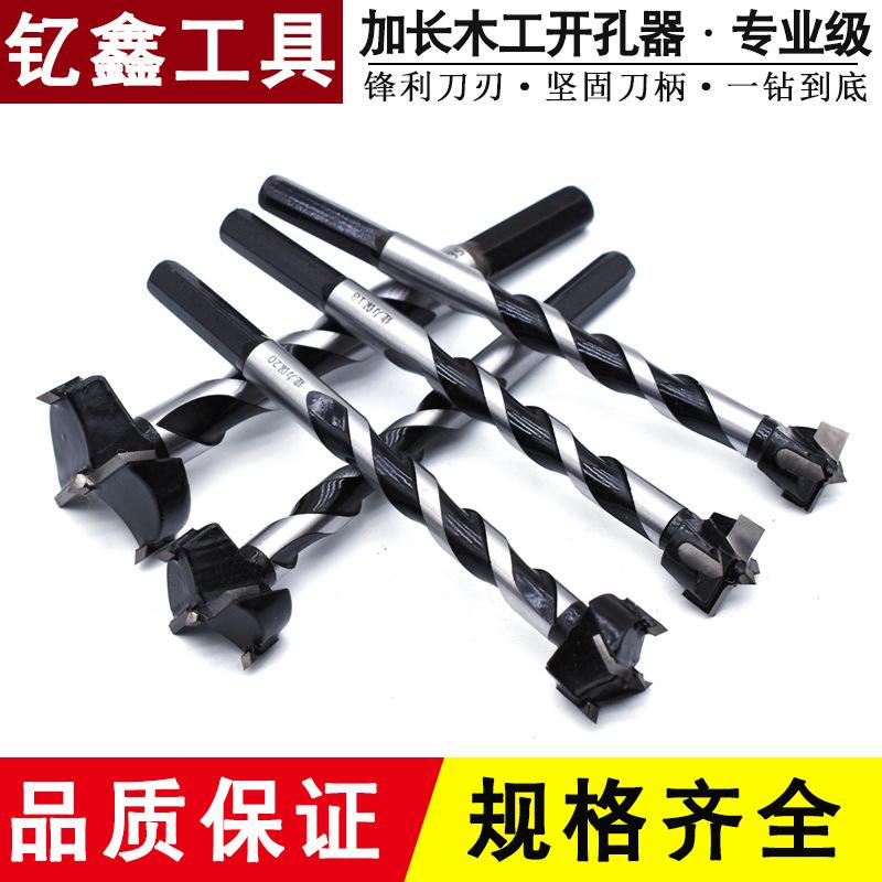 专业级木工合金开孔器螺纹加长型深孔钻头门锁圆形打孔工具18mm