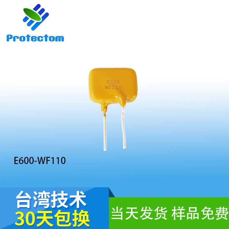 自恢复保险丝600V0.11A台湾技术厂家优德88中文客户端电机用智能可复位保护器