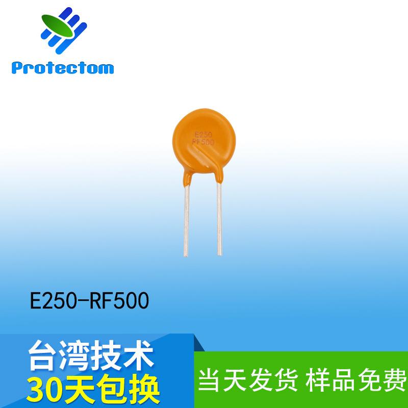 UL证书自恢复保险丝250V工作电流0.5A插件PPTC台湾技术厂家优德88中文客户端