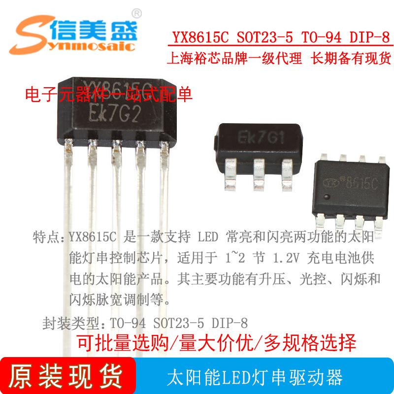 YX8615C SOT23-5 TO-94 DIP-8LED灯串 驱动IC 裕芯原装 现货