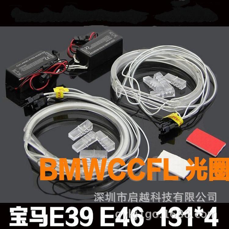 BAOMA E46E38 E36 E39 CCFL天使眼光圈 专车专用天使眼套装
