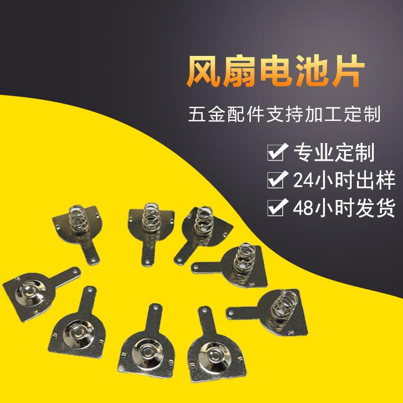 电子五金材料加工风扇电池片 电池导电接触片 电池弹簧片