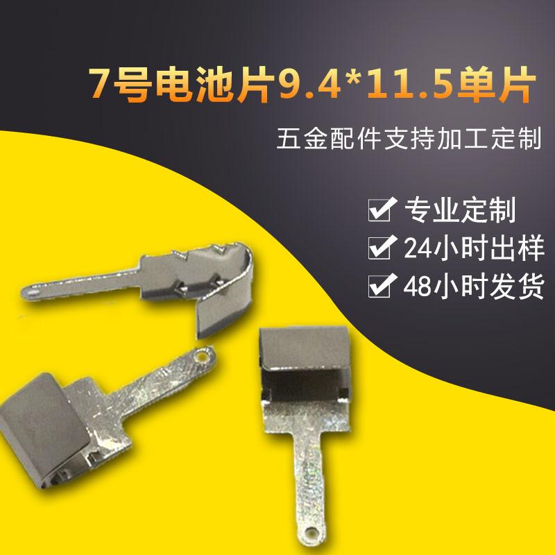 AAA7号9.4*11.5电池片 电子导电接触片弹簧连接片可定做厂家直销