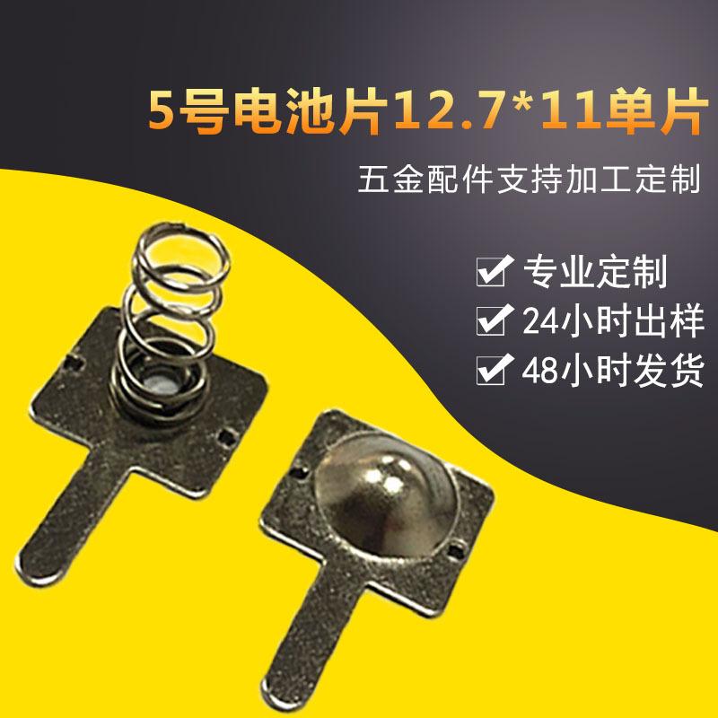 厂家加工定制5号电池片12.7*11 电池导电接触片五金弹片电池极片