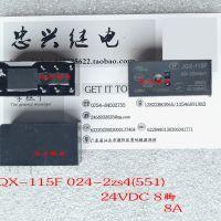 宏发继电器HF JQX-115F 024-2ZS4(551) 24VDC 8脚 8A 散新正品