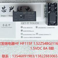 【忠兴继电】宏发继电器HF115F 1.5-2ZS4BG 8A 250VAC 8脚 散新