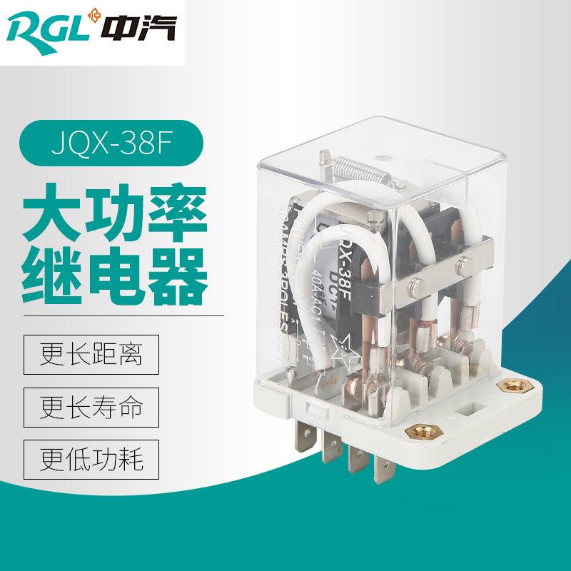 大功率时间继电器jqx-38F中间小型导轨电磁继电器