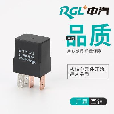 厂家直销12-24VDC紫罗兰继电器 RTT7110银合金继电器