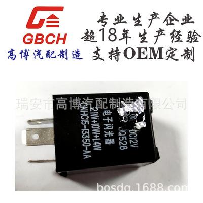F060 通用江铃闪光器 CNHC15-13350-AA