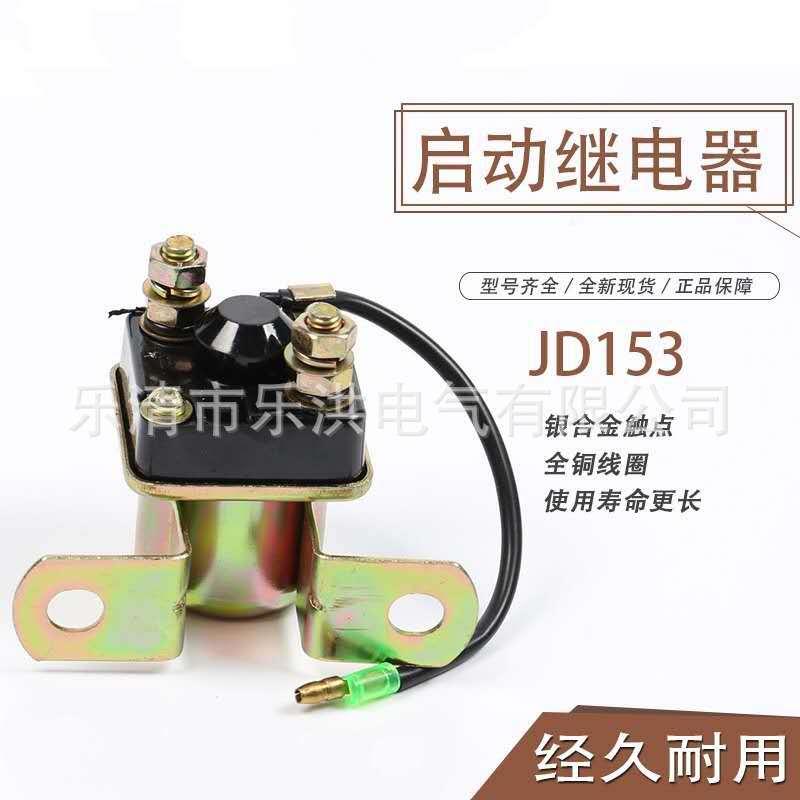 继电器 汽车马达减速启动继电器 JD153 12V 24V大功率启动继电器