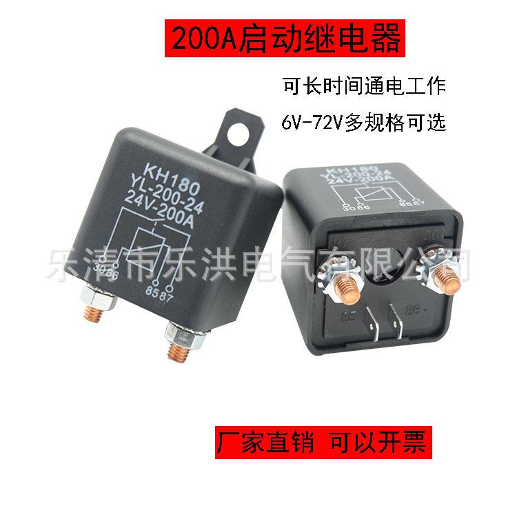 现货优德88中文客户端 汽车改装 大电流继电器 200A 12V 24V 汽车启动继电器