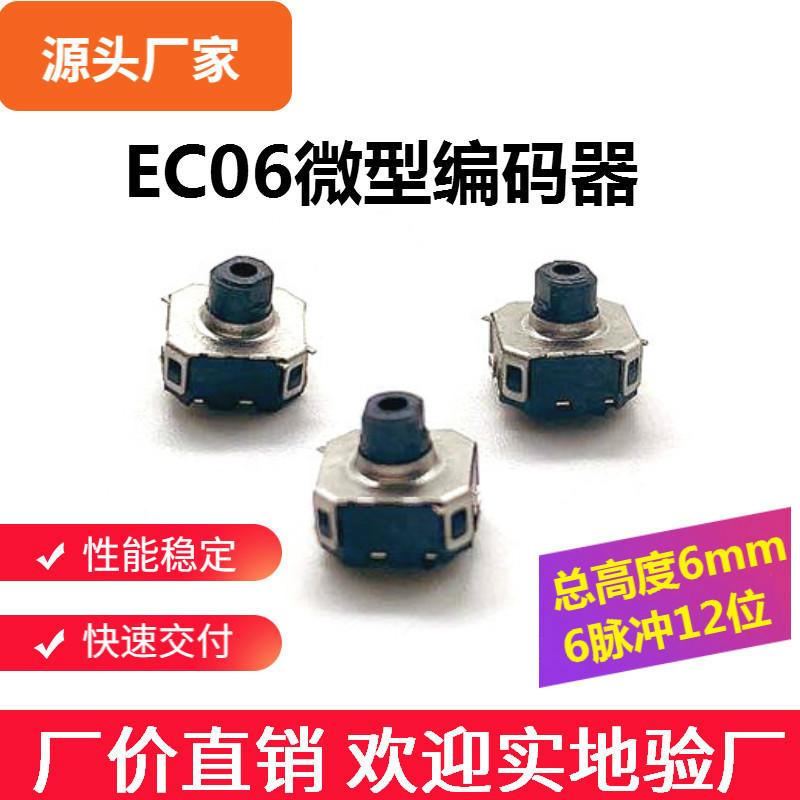 厂家直销EC06贴片编码器6MM 带按压开关编码器 6P12定位编码器