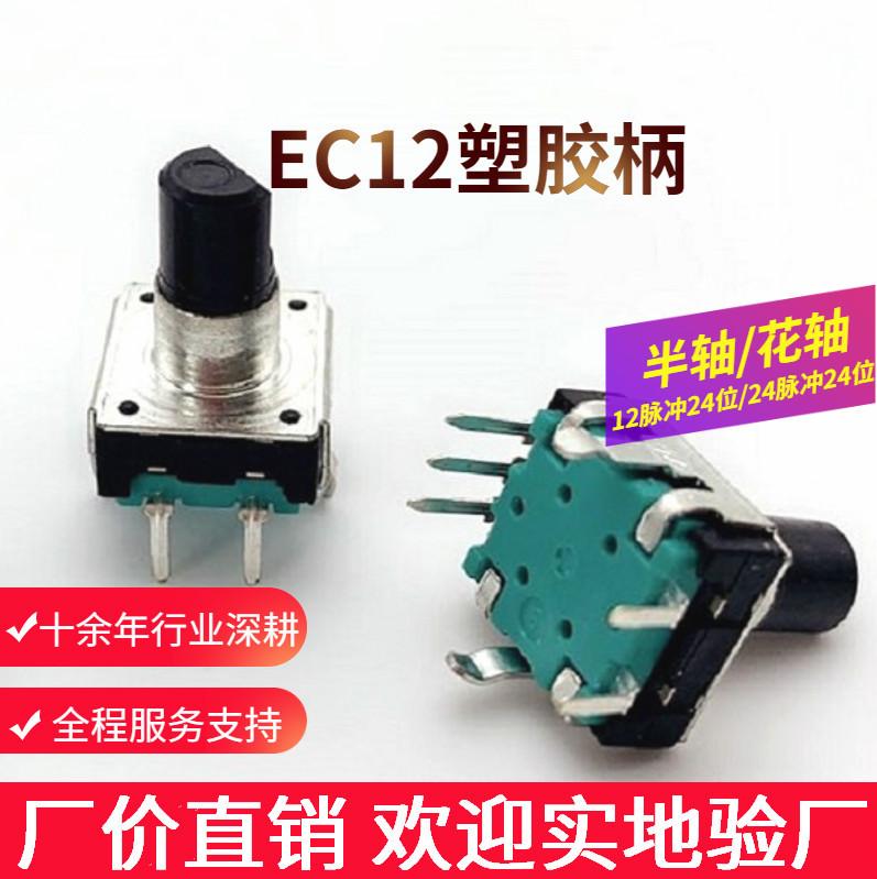 EC12塑胶柄编码器旋转带开关12P24C24P24C汽车音响数字编码器
