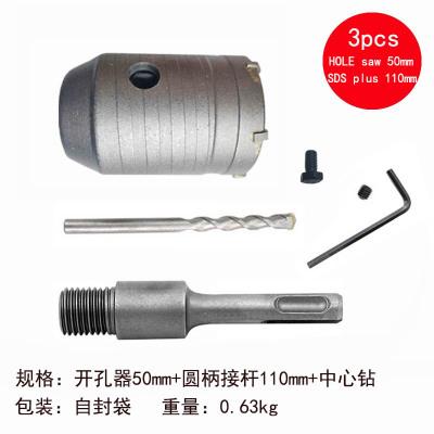 墙壁开孔器套装墙壁混凝土空调扩孔圆柄两坑两槽电锤冲击钻头套装