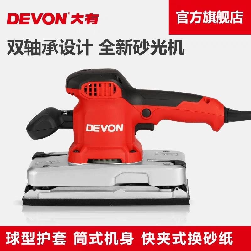 Devon大有砂光机砂纸机家具打磨木材抛光机木工电动工具2313-1