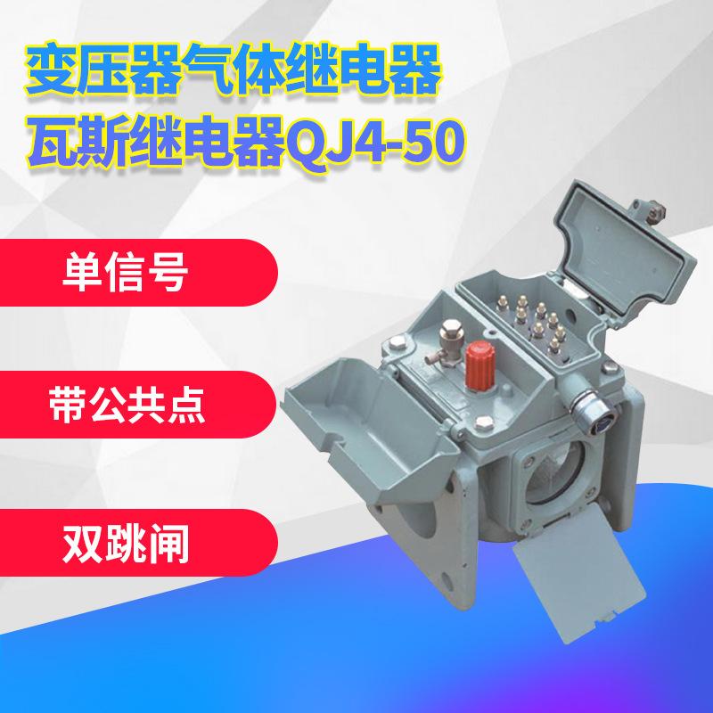 气体继电器瓦斯继电器 QJ-50 QJ4-50A 电工电气配电变压器
