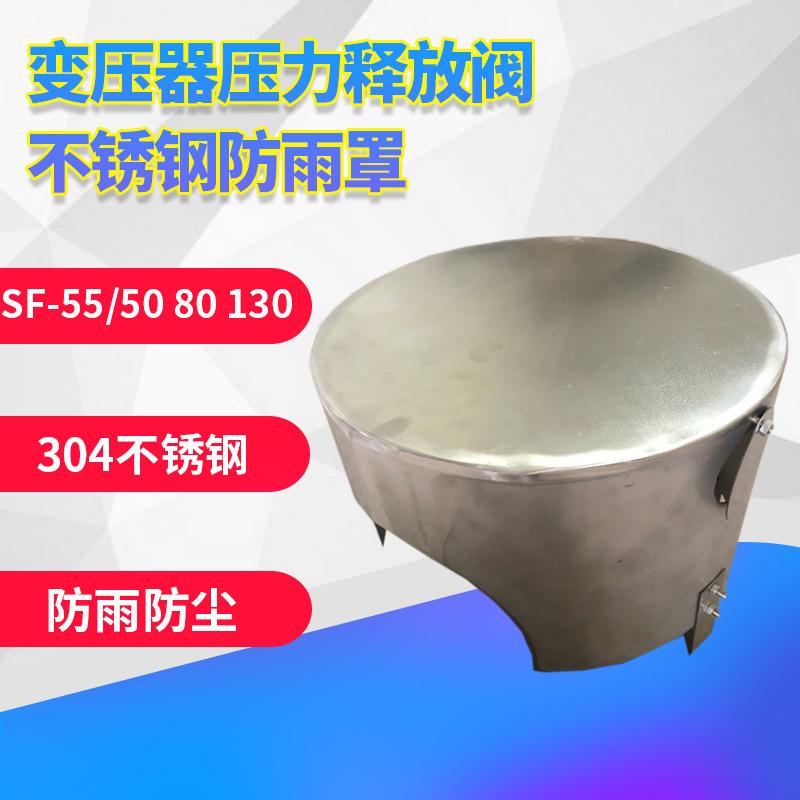 变压器压力释放阀YSF55/50 80 130不锈钢防雨罩 支持定制