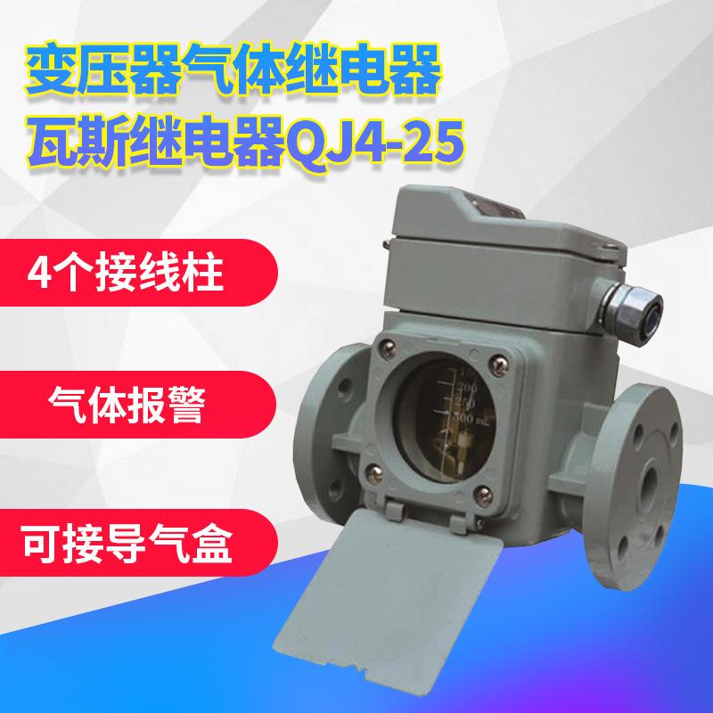 配电变压器 气体继电器 瓦斯继电器 QJ25