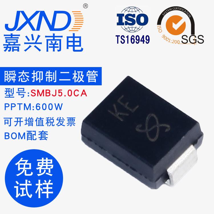 二极管SMBJ5V 2A 印字KE 贴片二极管SMBJ5.0CA双向瞬变抑制JXND