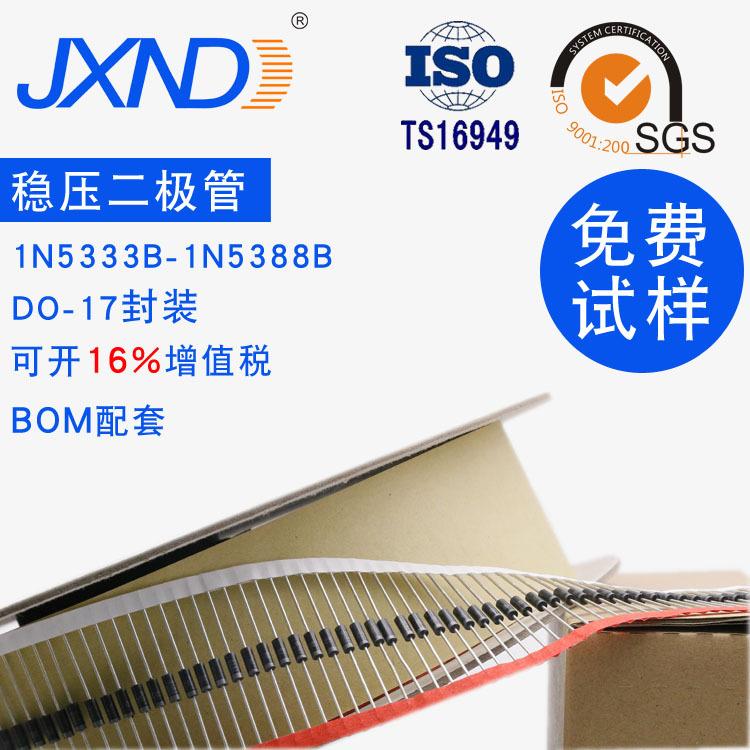 二极管1N5349B直插5W稳压管DO-17 嘉兴南电 源头厂家