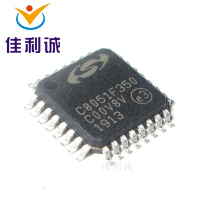 C8051F350-GQR LQFP32 原装SILICON 8位微控制器 MCU芯片