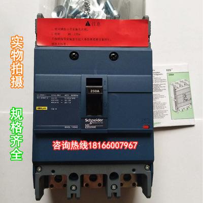 施耐德塑壳断路器 EZD250M/E/S 3P 电流175A-250A可选 空气开关