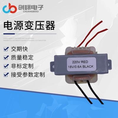 热售优德88中文客户端针式电源变压器 小功率电源变压器 EI57电源变压器