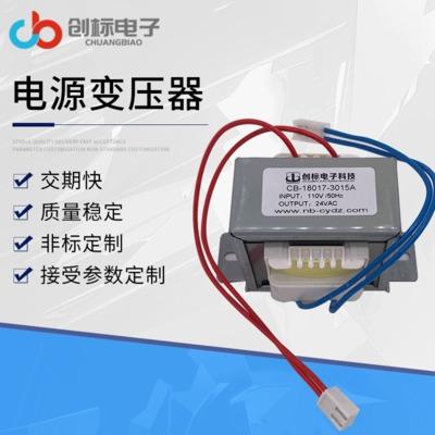 厂家批发高频电源变压器 110V转220V电源变压器 LED电源变压器