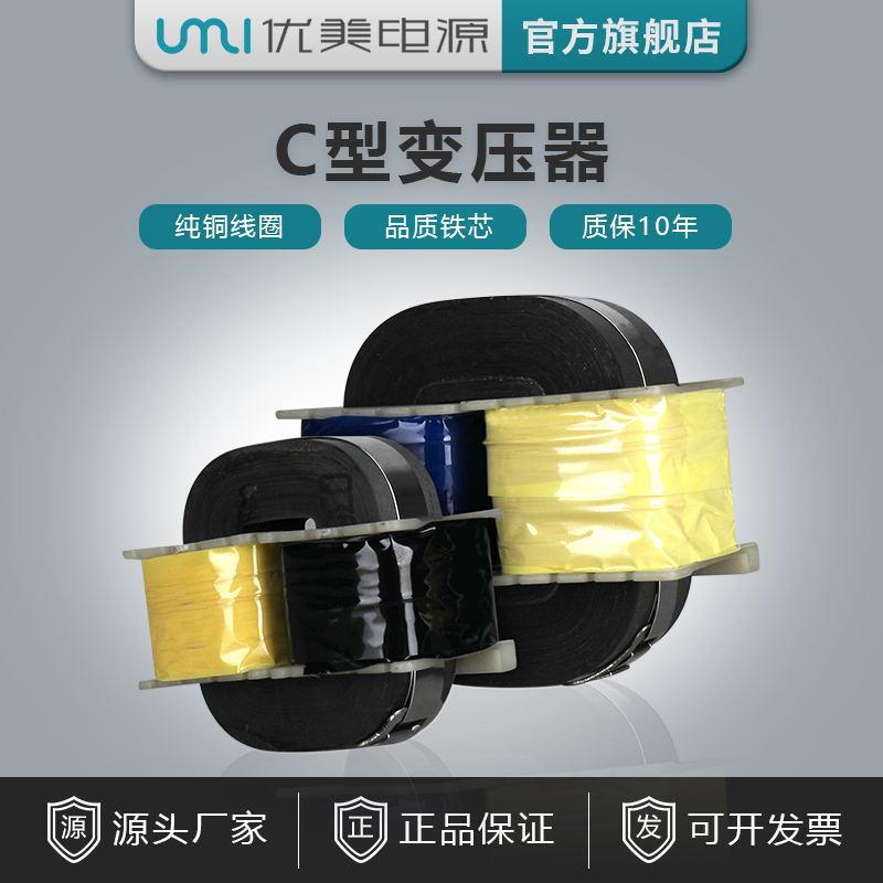 UMI定制C型变压器 220V转12V/24V单相电源变压器高频电感电抗器用